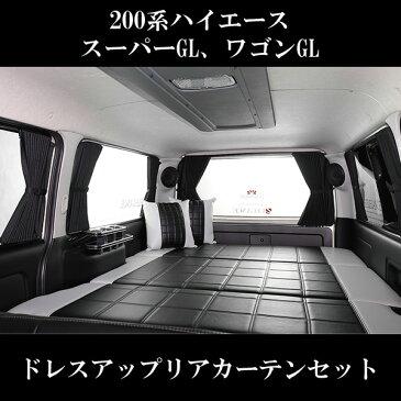 ドレスアップリアカーテンセット 200系ハイエース1,2,3,4型ワゴンGL、ワイド・ナローS-GL・ファインテックツアラー/5Drロング