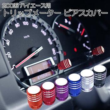 ハイエース200系トリップメーターピアスカバー2個セット1型2型3型4型メーターノブ内装パーツメーターパネルアクセサリーキャップ