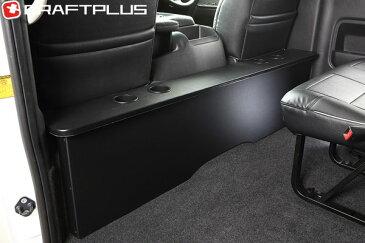 デッキカウンター クラフトプラス ハイエース 200系 1型 2型 3型 4型 (5型) 前期 後期 ワイド S-GL テーブル ドリンクホルダー セカンドテーブル カップ スタンド 棚 内装 インテリア パーツ