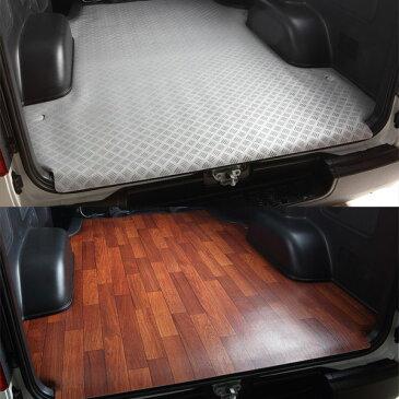 カーゴマット ラゲッジマット 2.3mm厚 ハイエース 200系 1型 2型 3型 4型 ナロー DX用 マット フロアマット 荷室床保護マット 荷台 キット