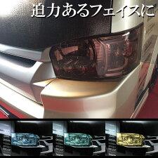カラーヘッドライトカバー200系ハイエース1,2,3,4型