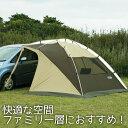カーサイドリビングDX テント キャンプ アウトドア キャン...