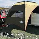 カーサイドタープAL 小川キャンパル OGAWA CAMPA...