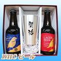 ステンレス名入れタンブラーと、地ビール「DHCビール」2本のセット