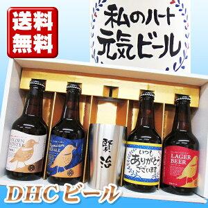 送料無料 ステンレス名入れタンブラーと、名入れビール(青)と、地ビールDHCビール3本 計5点のセット ギフトカートン入...