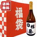【送料無料】【福袋】「佐藤白」と 「本格焼酎小瓶5本」 計6本 の入った福袋