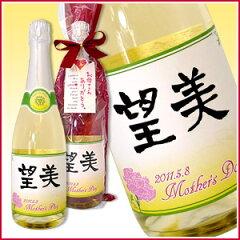 母の日のプレゼントに☆ラベルにお名前が入ります!【手書きラベル】母の日 名入れ「梅酒のスパ...