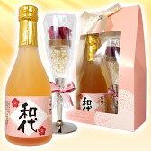 【名入れ プレゼント】 名入れ梅酒 300ml と、プリザードローズのセット 【手書きラベル】【名前入り】【お酒】【薔薇】【バラ】【花】【贈り物】【ギフト】【プレゼント】