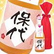 【母の日】 名入れ梅酒 ピンクボトル 720ml 【名入れ プレゼント】【手書きラベル】【名前入り】【お酒】【お祝い】【誕生日】【内祝い】【結婚祝い】【還暦祝い】