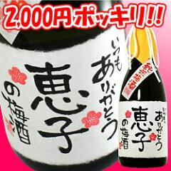 母の日のプレゼントに☆ラベルにお名前が入ります!【2000円 ポッキリ!!】名入れ梅酒 720ml ...