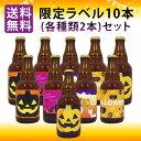 【送料無料】ハロウィンビール 10本セット(5種類×2本ずつ...