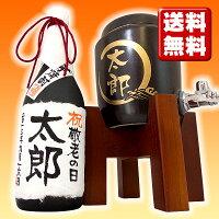 送料無料敬老の日2013焼酎サーバーとメッセージ芋焼酎720mlのセット