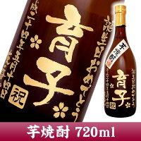 【送料無料】メッセージ彫刻ボトル「いも焼酎」720ml