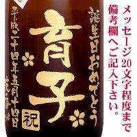【名入れ】メッセージ彫刻ボトル「いも焼酎」720ml【お酒】【芋焼酎】【贈り物】【ギフト】【プレゼント】【楽ギフ_名入れ】【a_2sp0523】