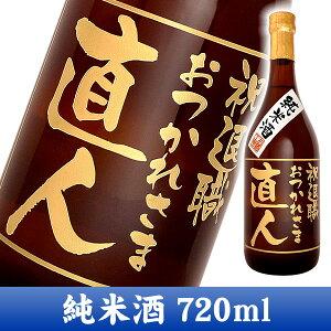 ボトルにお名前・メッセージを彫刻いたします。彫刻ボトル「純米酒」 720ml 【名入れ酒】【名入...