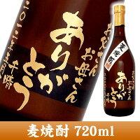 メッセージ文字彫刻ボトル麦焼酎720ml