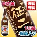 【送料無料】【焼酎 名入れ】彫刻ボトル伊佐美 1,800ml 【芋焼酎】【プレミアム酒】【彫刻…