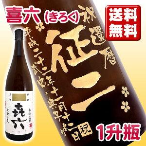 銘酒のボトルにお名前を彫刻いたします!【送料無料】【焼酎 名入れ】名入れ彫刻ボトル1升瓶「...