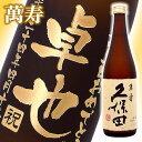 ボトルにメッセージやお名前を彫刻いたします。久保田 萬寿「彫刻ボトル」 720ml 【プレミアム...