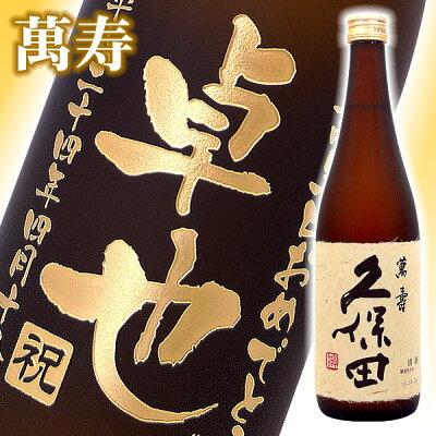 ボトルにメッセージやお名前を彫刻いたします。久保田 萬寿「彫刻ボトル」 720ml 【日本酒 名入...