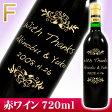 【名入れ ワイン】デザインワインF 720ml (赤ワイン)【名前入り】【名入れワイン】【メッセージ】【結婚祝い】【結婚記念日】【引出物】【お祝い】【贈り物】【ギフト】【プレゼント】【お酒】