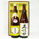 新潟の銘酒。淡麗辛口の清らかな飲み口のお酒です。越乃寒梅「別撰」、久保田「千寿」 720ml 2...