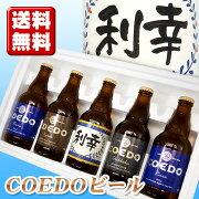プレゼント 地ビール