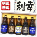送料無料 名入れビール(青)と、地ビールCOEDO(コエド)