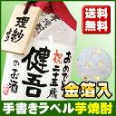 ★送料無料★【名入れ プレゼント】金箔が入ったいも焼酎 720ml 贈...