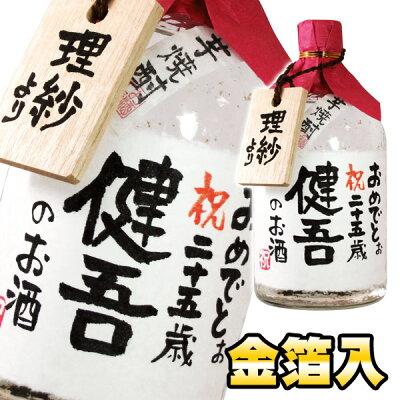 芋焼酎の敬老の日のプレゼント
