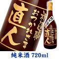 彫刻ボトル純米酒720ml