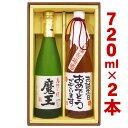 父の日2021 名入れ酒 名入れプレゼント 送料無料 魔王と、名入れ梅酒 各720mlのセット ギフトカートン...