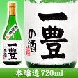 【手書きラベル】【日本酒 名入れ】名入れラベル 日本酒 720ml 【本醸造】【名入れ酒】【名前入り】【贈り物】【ギフト】【プレゼント】【お祝い】【誕生日】【還暦祝い】【退職祝い】