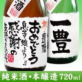 【手書きラベル】【日本酒 名入れ】名入れボトル 日本酒 720ml×2本セット (純米酒・本醸造酒)【名入れ酒】【名前入り】【和紙】【贈り物】【ギフト】【プレゼント】【お祝い】【誕生日】【還暦祝い】【退職祝い】【父の日】【喜寿祝い】【古希祝い】【傘寿祝い】