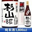 【手書きラベル】【日本酒 名入れ】新築祝 名入れ純米酒 1,800ml 【名前入り】【名入れ酒】【お酒】【日本酒】【お祝い】【贈り物】【ギフト】【プレゼント】