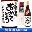 【手書きラベル】【日本酒 名入れ】新築祝 メッセージ純米酒 1,800ml 【名入れ】【名前入り】【名入れ酒】【お酒】【日本酒】【お祝い】【贈り物】【ギフト】【プレゼント】