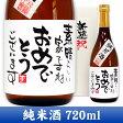 【手書きラベル】【日本酒 名入れ】新築祝 メッセージ純米酒 720ml 【名入れ】【名前入り】【名入れ酒】【お酒】【日本酒】【お祝い】【贈り物】【ギフト】【プレゼント】