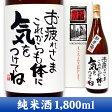 【手書きラベル】【日本酒 名入れ】退職祝 メッセージ純米酒 1800ml 【名入れ】【名前入り】【お酒】【日本酒】【贈り物】【ギフト】【プレゼント】【お祝い】【退職祝い】