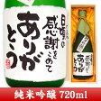 【手書きラベル】【日本酒 名入れ】退職祝 メッセージボトル純米吟醸 720ml (木箱入り) 【名入れ】【名前入り】【メッセージ】【お酒】【日本酒】【贈り物】【ギフト】【プレゼント】【お祝い】【退職祝い】