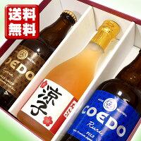 COEDOビール2本と名入れ梅酒のセット