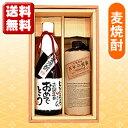 【送料無料】【名入れ プレゼント】麦焼酎「百年の孤独」と、「寿海酒造 ...