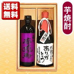 【送料無料】【焼酎 名入れ】いも焼酎「紫の赤兎馬」と、寿海酒造(宮崎県)「いも焼酎」名入れラベ…