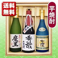 芋焼酎「魔王」「七窪」と、「いも焼酎名入れラベル」の3本セット