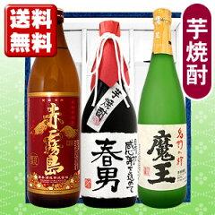 寿海酒造の「いも焼酎」に手書きのお名前をお入れいたします。【送料無料】いも焼酎「魔王」「...