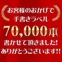 70000本突破!