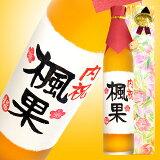 【手書きラベル】內祝い 名入れ梅酒ボトル 500ml (壽海酒造)【名前入り】【和紙】【贈り物】【ギフト】【プレゼント】【お祝い】【出産內祝い】【誕生日】【02P01Mar15】