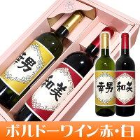 ホワイトデー2015名入れ赤ワイン750ml