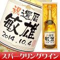金箔入り名入れスパークリングワイン750ml