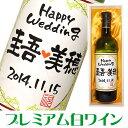 【名入れ ワイン】プレミアムワイン白 720ml 桐箱入り【...
