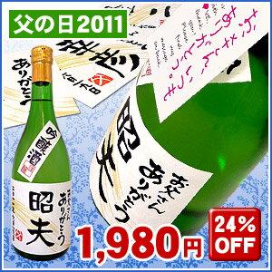 父の日のプレゼントに☆ラベルにお名前が入ります!【24%OFF】父の日 名入れ吟醸酒 720ml (千...